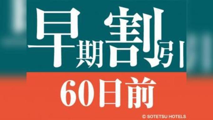 1/26よりキャッシュレス決済開始・60日前予約限定プラン☆食事なし☆【さき楽】
