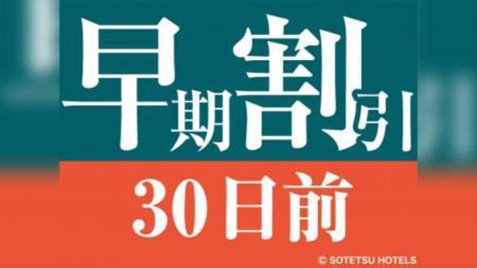 1/26よりキャッシュレス決済開始・30日前予約限定プラン☆食事なし☆【さき楽】