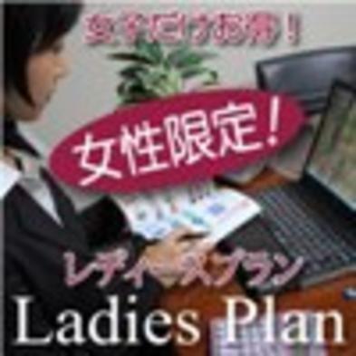 【女性限定】★レディースプラン★