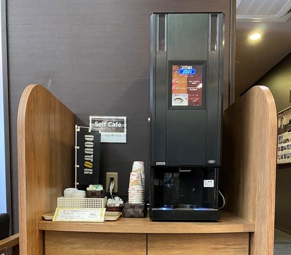 セルフカフェはドトールコーヒー【1階ロビー】