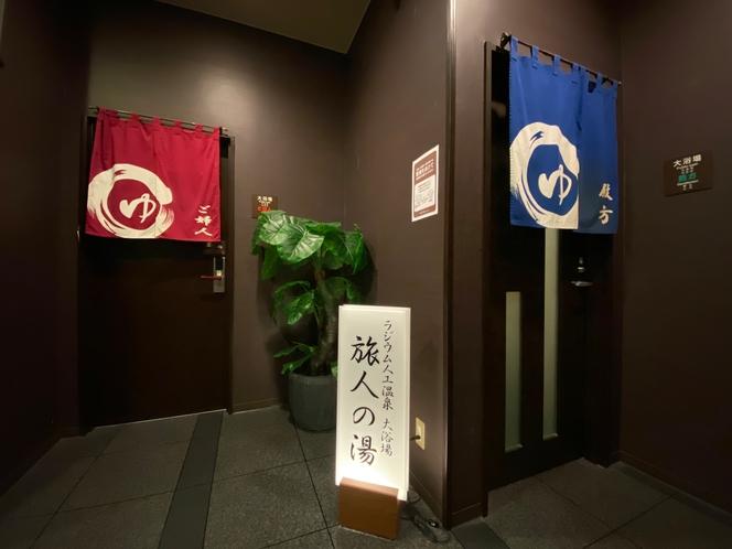 大浴場【1階】