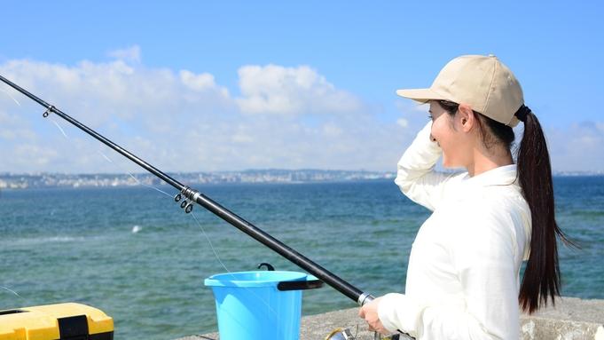 【海釣り体験プラン】仲間や家族と気軽に楽しもう♪☆お料理グレードUP☆