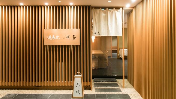 【本格和食を手軽に夜定食で!】「日本料理 花城」選べる4つのメニュー☆駐車場無料特典/夕朝食付