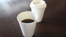 *【はぎ苑朝食】コーヒーのテイクアウトも可能