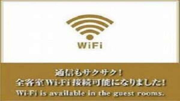 【サービス】無料WIFI