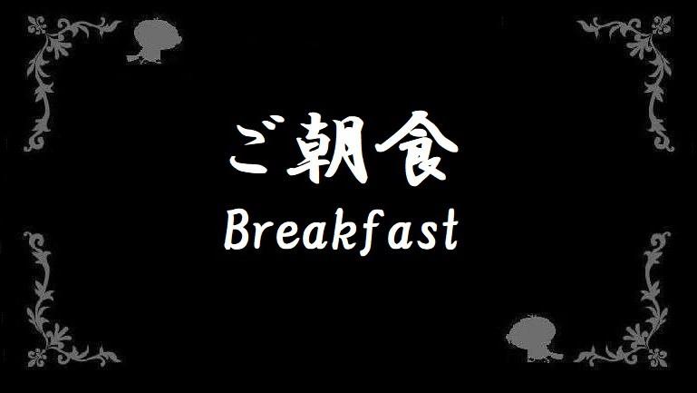 ★ご朝食★