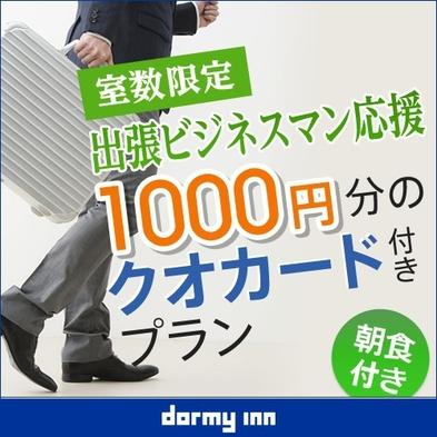 【ビジネス応援!ポイント10倍】クオカード1,000円分付プラン♪<朝食付き>