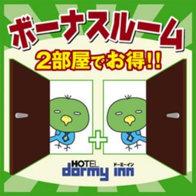 【1室サービス】2室隣同士確約!ボーナスルームプラン!!《朝食付き》