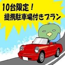 ◆提携駐車場付プラン