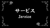 ★サービス★