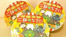 【サービス】ドーミーインオリジナルご麺なさい