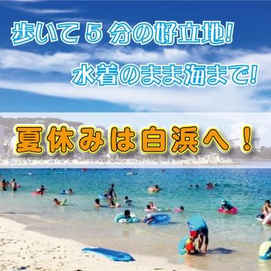【楽天トラベル限定】夏休み!ファミリープラン★海まで徒歩5分★アドベンチャーワールドまで車で10分♪