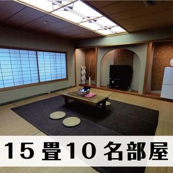 15畳和室/禁煙【10名様用】《定員8名につき格安》