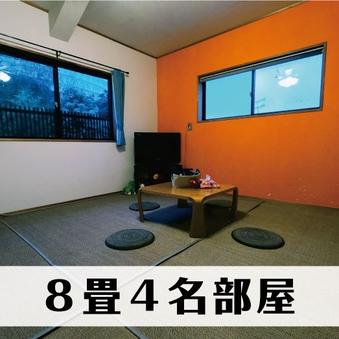 8畳和室/禁煙【定員:4名様】