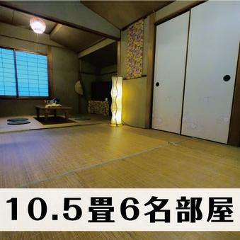 10.5畳和室/禁煙【定員:6名】
