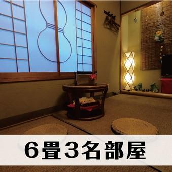6畳和室/禁煙【定員:3名】