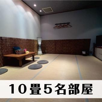 10畳和室/禁煙【定員:5名様】