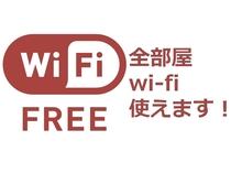 館内・全客室で高速Wi-Fi(無料)利用可。