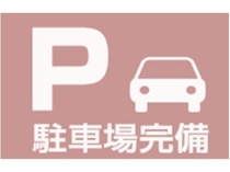 駐車場7台完備(※有料)