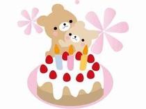 記念日プランございます♪ケーキのサイズは4号サイズ(2名用)になります。