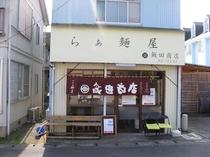 「らぁ麺屋飯田商店」さん♪当館より徒歩3分♪行列必至!!