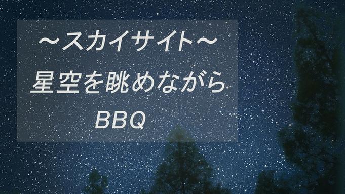【BBQ】観音山で星空を眺めながら♪仲間、家族で旅の思い出作りに♪【一泊2食】