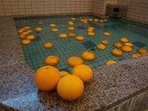 季節限定 みかん風呂