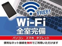 *全館Wi-Fi無料