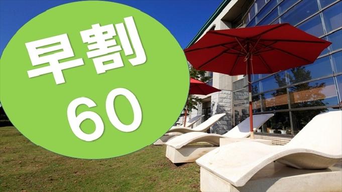 【さき楽60日】1泊2食 夕食&バータイム飲み放題プラン(+35%分のクーポン付)