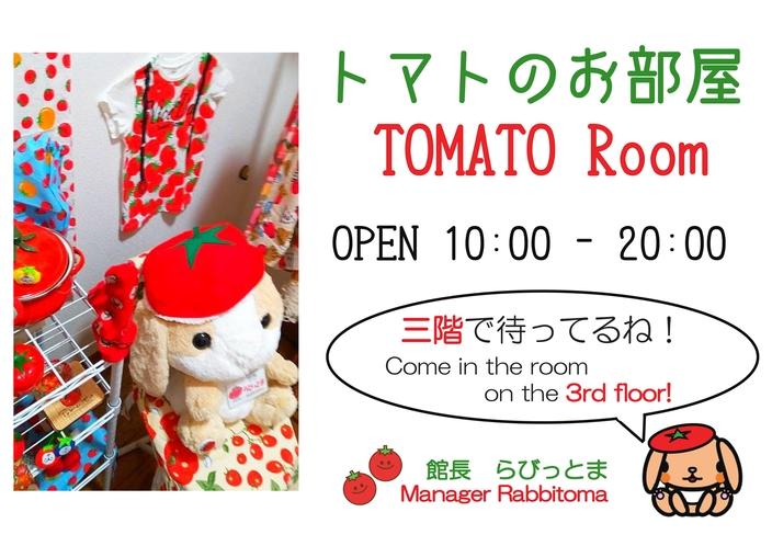 トマト部屋