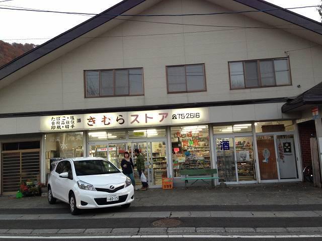 向いの木村商店