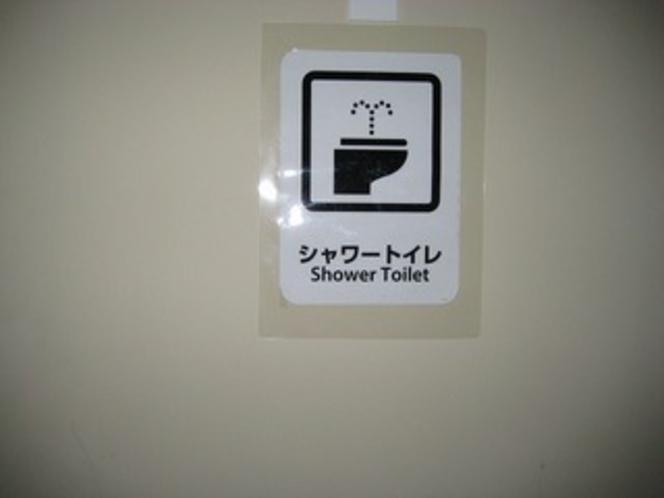 男女シャワートイレ