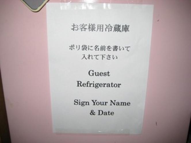 長期滞在用お客様用冷蔵庫