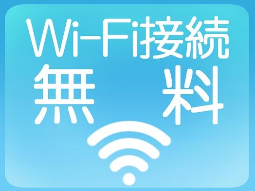 【BEST RATE+朝食】スタンダードプラン ●Wi-Fi無料●
