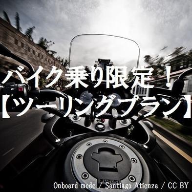 【夏得】ツーリングプラン★バイク・自転車乗り限定!