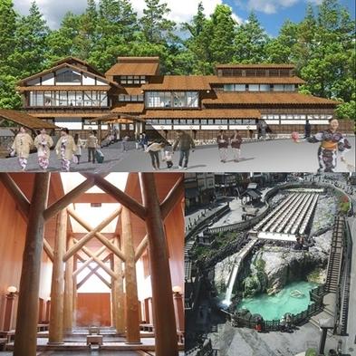 ◆2泊限定◆大滝乃湯・西の河原露天風呂・御座之湯が楽しめる!【三湯めぐり手形付連泊プラン】