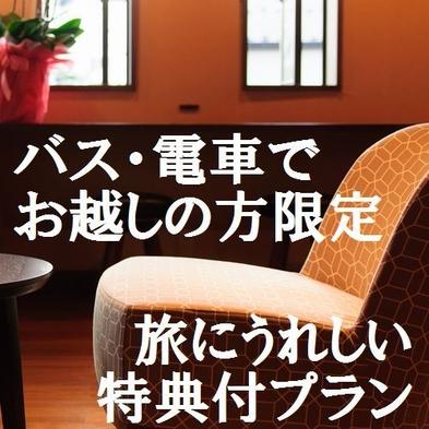 【夏得】バス・電車でお越しの方限定★旅にうれしい3つの特典付プラン