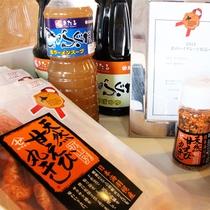 *お土産/「2015・北のハイグレード商品」に選ばれました!名産のふぐや海老を使った品々。