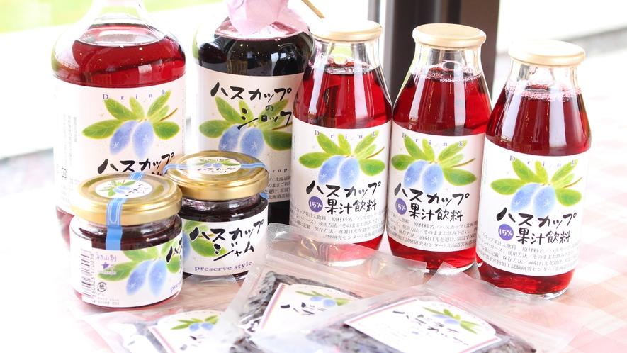 *お土産/しょさんべつの特産品ハスカップを使った製品は種類も多く人気です!