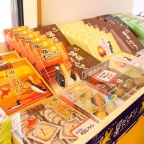 *お土産/館内の売店にはしょさんべつの名産を中心に沢山の種類のお土産が並びます。