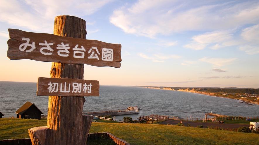 *みさき台公園/当館目の前のみさき台公園からは、日本海の海岸線を一望!