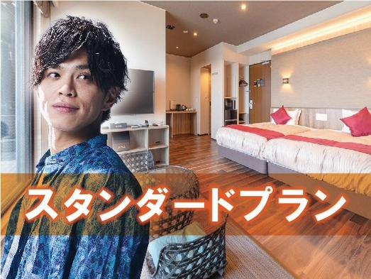 【スタンダードプラン】【素泊まり】リブマックスリゾート軽井沢