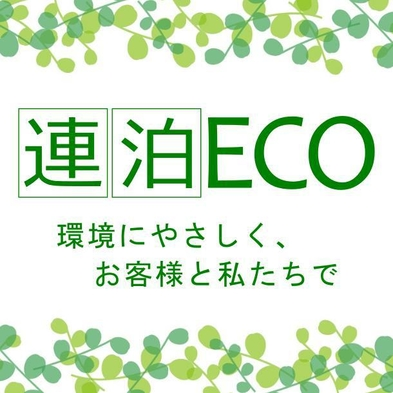 【連泊でお得】【2泊3日】【JCBギフト券1000円付】【ECO清掃】2連泊エコ 新かがわ割対象外