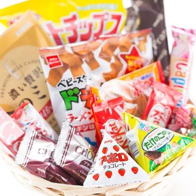 【恋するふたり】【朝食無料】カップルプラン お二人にお菓子をご用意!ふたりの時間を楽しく!