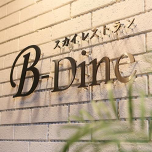 スカイレストラン B-Dine 「宇多津〜瀬戸大橋を一望」できる最上階のレストラン。