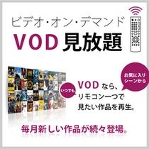 VOD(ビデオ・オン・デマンド)映画・動画が見放題!