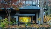 【外観】秋は周辺が錦色に染まる一番人気の季節です