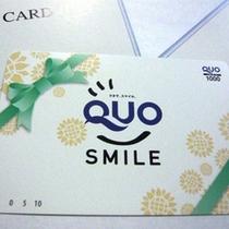 *【プラン特典/QUOカード】コンビニ各種で利用可能!便利なQUOカード1000円分付き