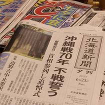 *【朝刊各紙】ロビーにて一般紙やスポーツ紙をご用意しております。
