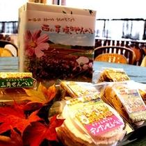 *【遠軽銘菓/一例】西にせんべいさんのお土産『手焼き詰め合わせ』の一例です。